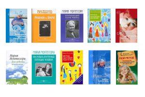 Книги Марии Монтессори