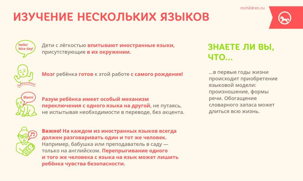 Изучение нескольких языков