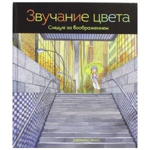 звучание цвета книги для детей от 5 лет