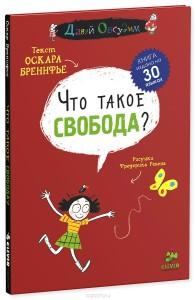 книги для детей от семи лет