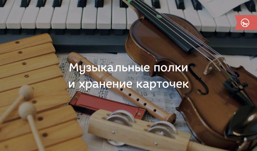 muzykalnyje-polki-1