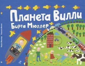 Книги для детей от двух лет