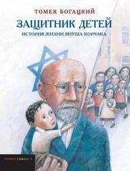 книги для детей от шести лет
