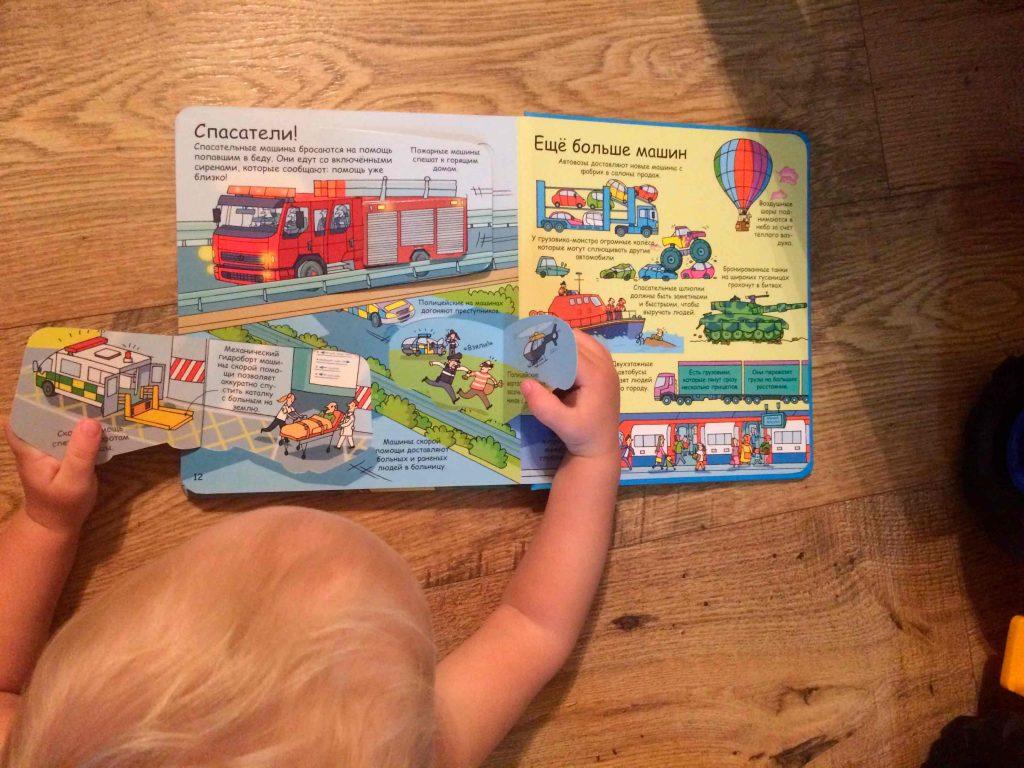 открой тайну транспорта отзывы читателей