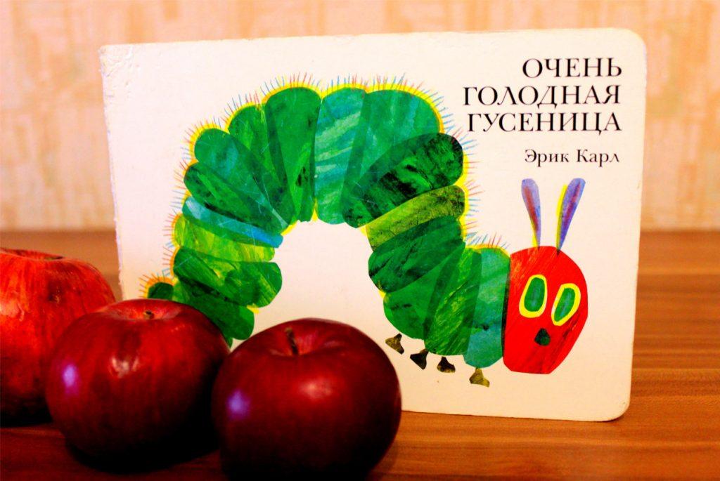 Рецензия на книгу «Очень голодная гусеница»