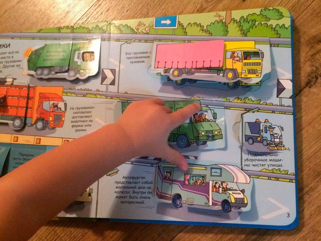 открой тайну транспорта книга
