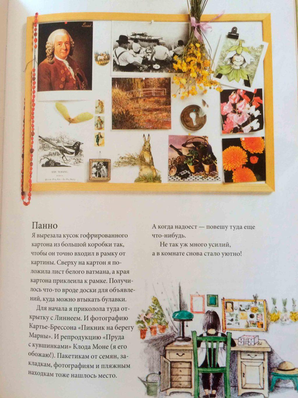 отзыв на книгу календарь линнеи