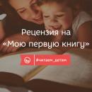 Moya_pervaya_kniga