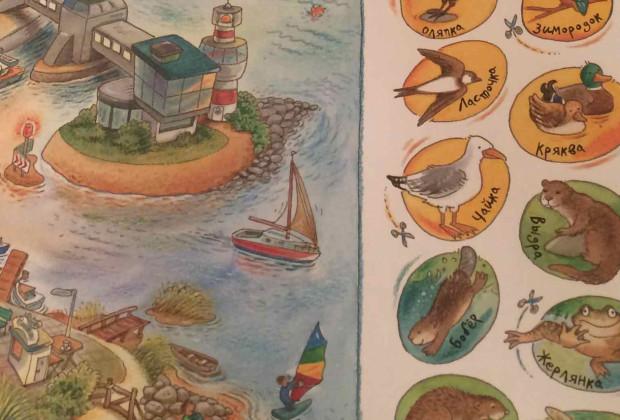 отзыв на книгу на реке