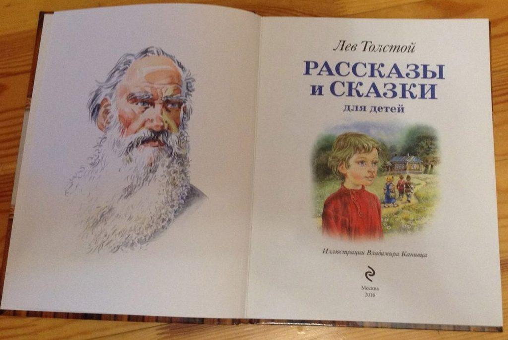 Рецензия на книгу Льва Толстого «Рассказы и сказки для детей»