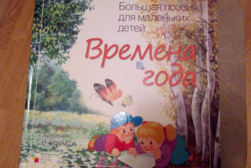 Рецензия на книгу «Времена года» из серии «Большая поэзия для маленьких детей»
