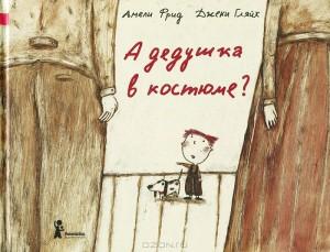 книги для детей о семье
