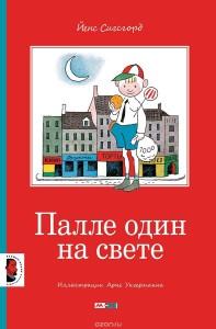 книги о взаимоотношениях в семье для детей