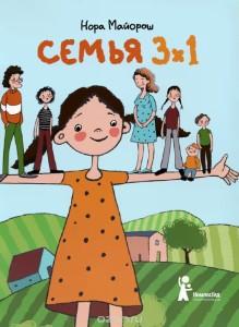 детские книги о семье