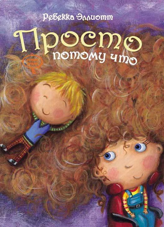 детские книги о взаимоотношениях в семье