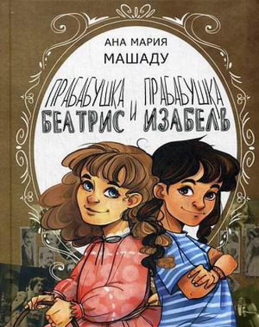 детская книга о семье