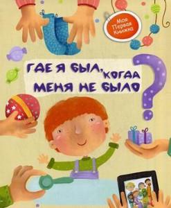 книга для детей о семье