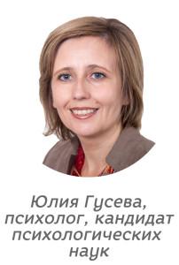 психолог Юлия Гусева
