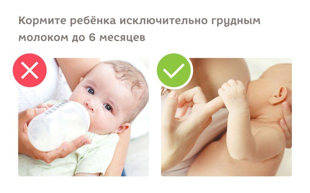 Основы правильного питания грудного ребенка