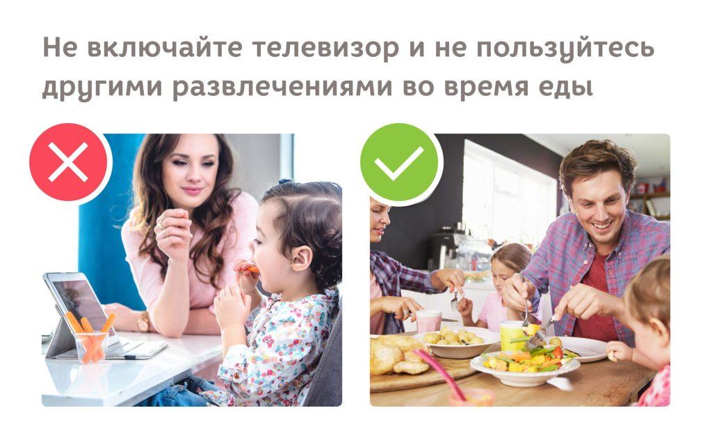 телевизор во время питания детей