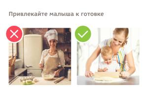 ребёнок и еда