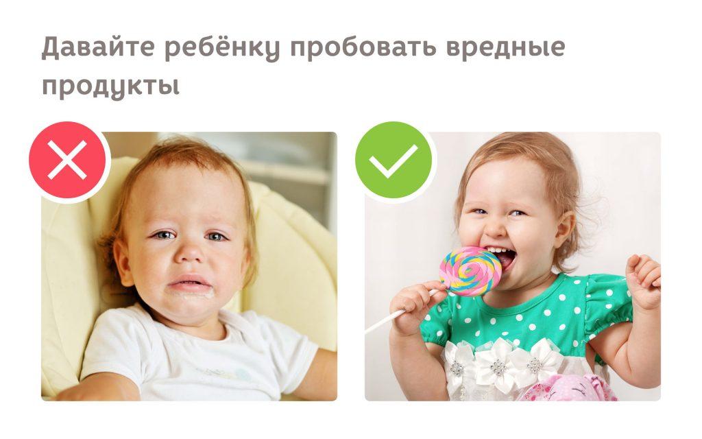 здоровое питание ребёнка
