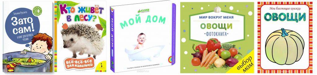книги для детей 1 2 года