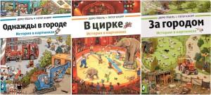 книги в картинках для детей
