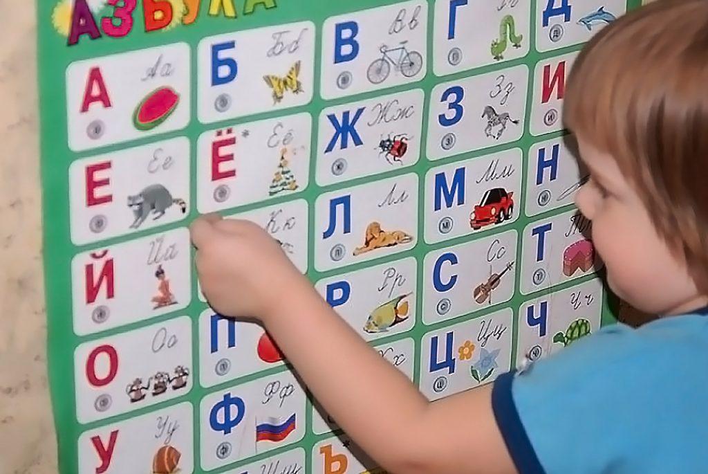 Звуковая азбука для малышей: со скольких лет учить ребёнка буквам