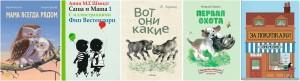 книги для детей четырёх лет