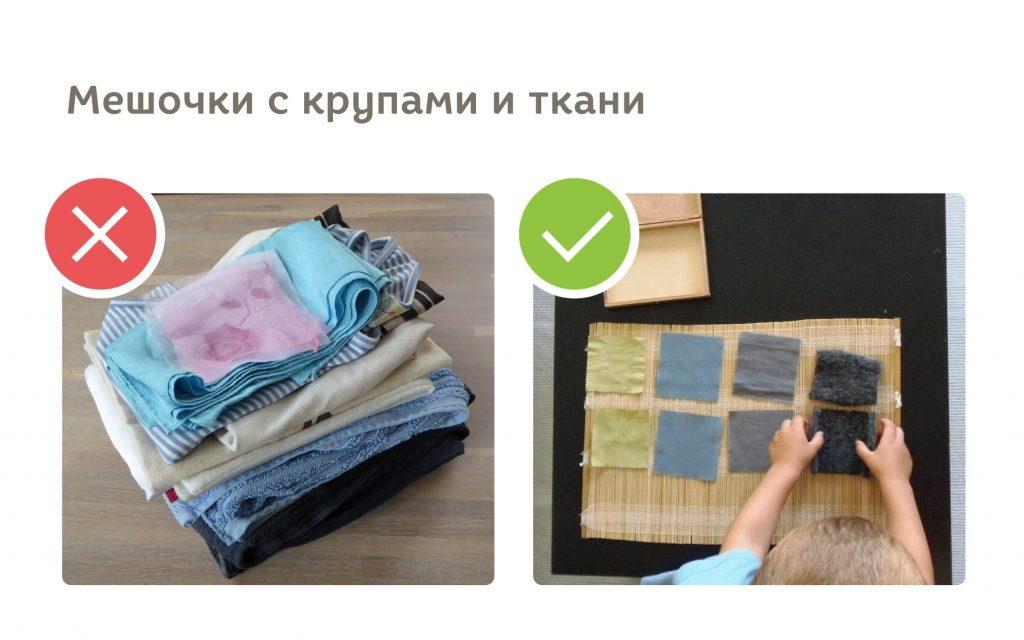 сенсорынй материал мешочки с крупами