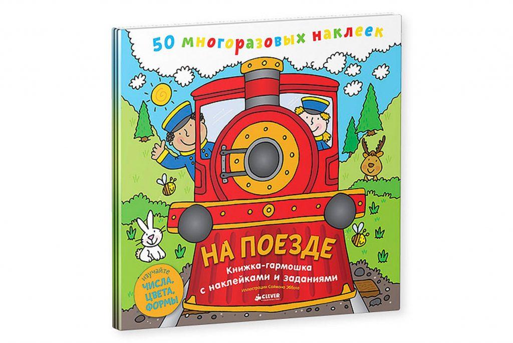 Рецензия на книжку-гармошку «На поезде»