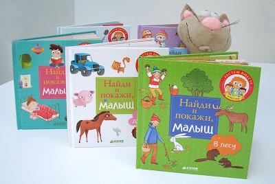 детская книга найди и покажи отзывы