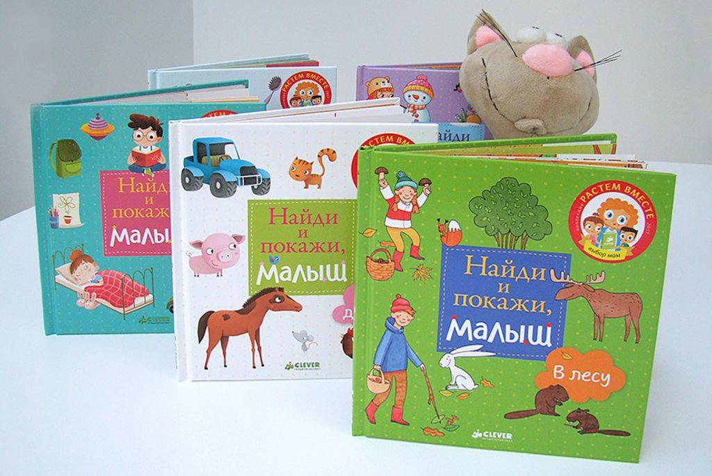 Рецензия на серию книг «Найди и покажи, малыш»