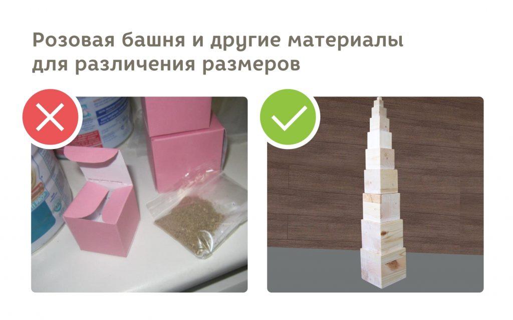 сенсорный материал розовая башня