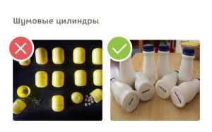 сенсорный материал шумовые таблички