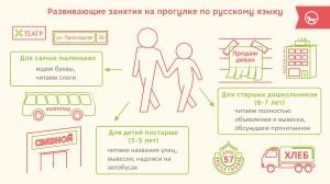 чем занять ребёнка русский язык
