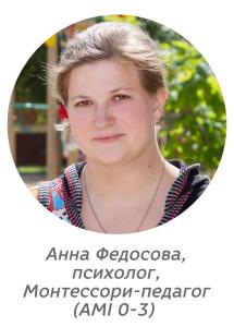 Монтессори-педагог Анна Федосова о соске-пустышке