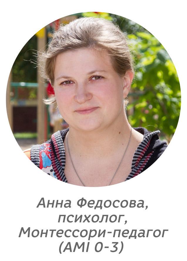 Fedosova