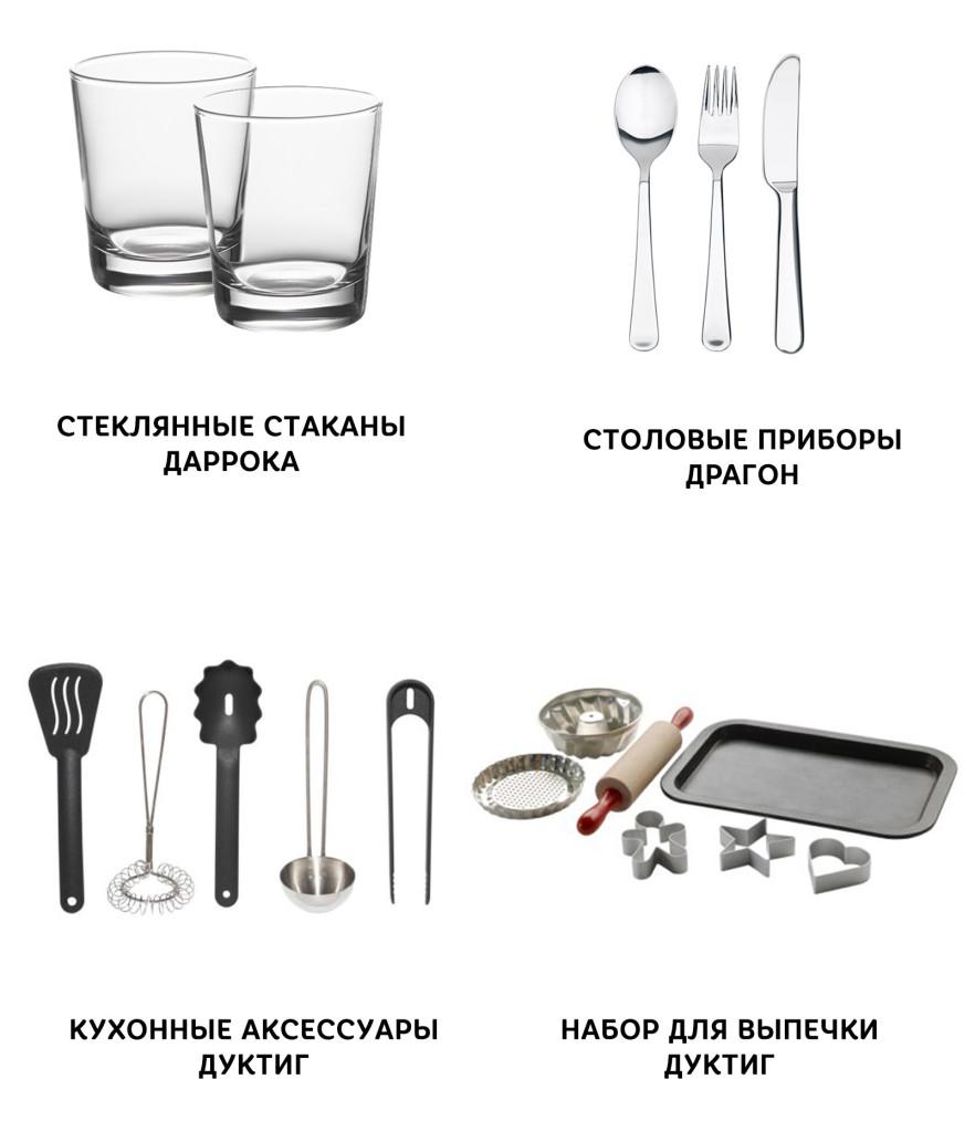 Кухонные-принадлежности-ИКЕА