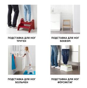 Детские подставки для ног ИКЕА для Монтессори-среды