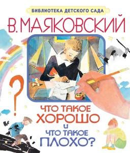 Маяковский стихи для детей