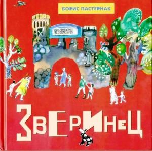 Пастернак стихи для детей
