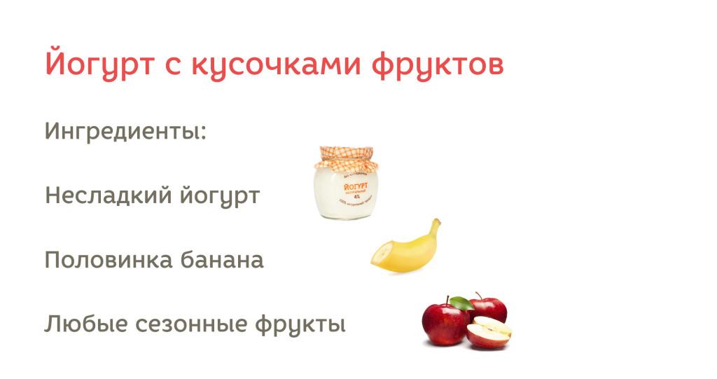 Deti gotovyat sami yogurt