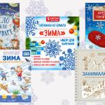 Новогодние детские книги