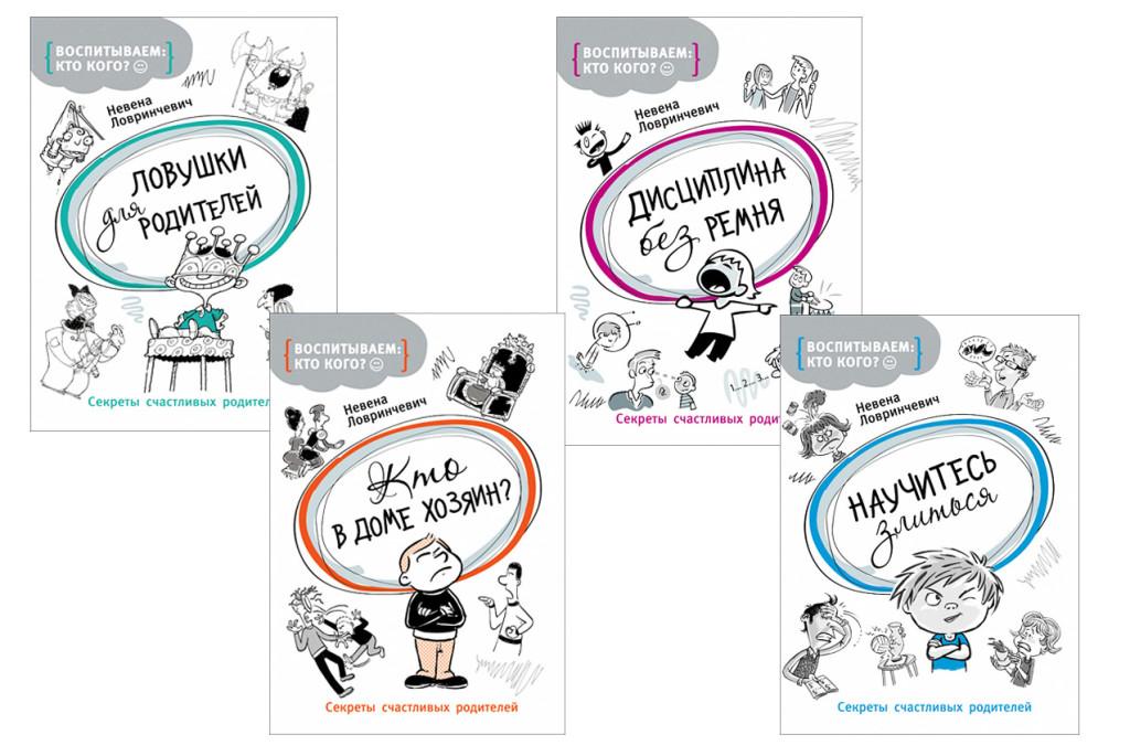 Рецензия на книги Невены Ловринчевич для родителей