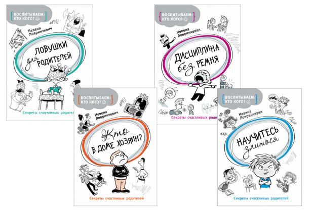 Книги-для-родителей Невены Ловринчевич