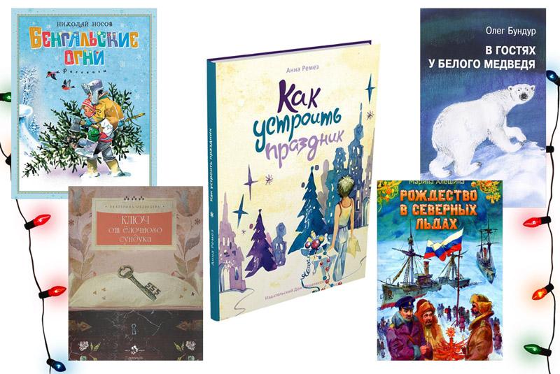 Новогодние книги для школьников