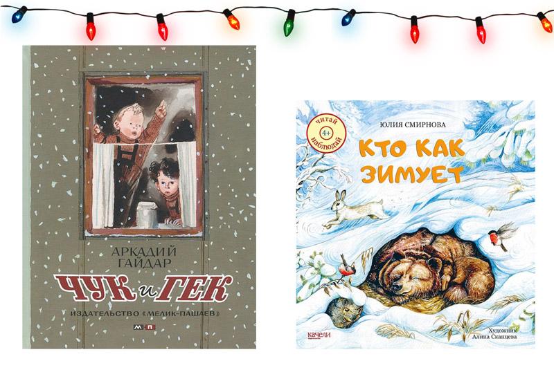 Новогодние книги для детей от 3 до 6 лет