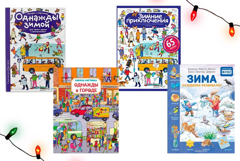 Новогодние книги для малышей до 3 лет